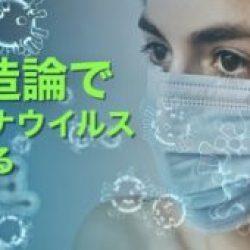 動画 創造論でコロナウイルスを視る