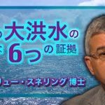 動画)ノアの大洪水の強力な6つの証拠 アンドリュー・スネリング博士